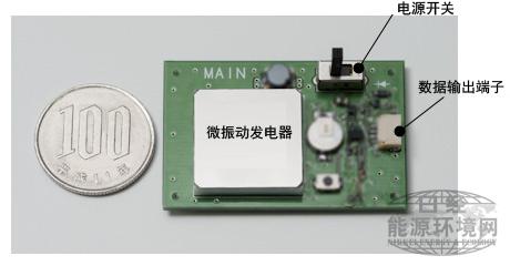 全球最小微振动发电器的传感器模块