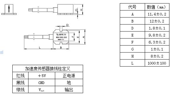 msa1000型微加速度传感器外型结构尺寸及接线定义