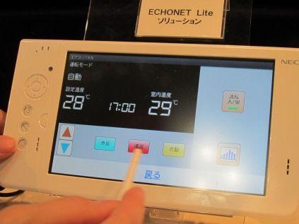 Echonet Lite平板电脑