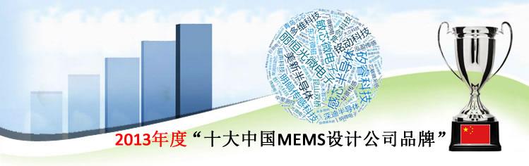 """""""十大中国MEMS设计公司品牌""""评选"""