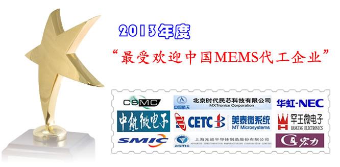 """2013年度""""最受欢迎中国MEMS代工企业""""评选"""