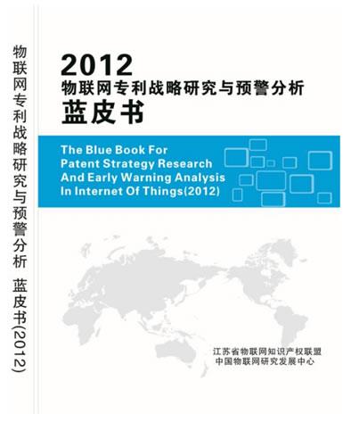 《2012物联网专利战略研究与预警分析蓝皮书》