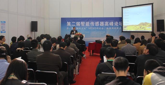 第二届智能传感器高峰论坛打造科技盛宴