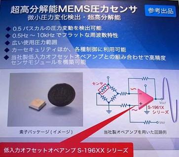 精工电子的气压传感器展板