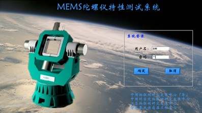 基于Labview的MEMS陀螺仪测试系统登陆界面