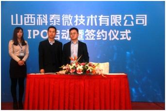 """中国MEMS企业""""科泰微技术""""成功召开IPO启动暨签约仪式"""