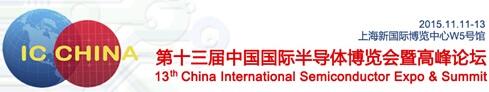 "IC China 2015——千亿级集成电路产业""国家级""年度展示平台"