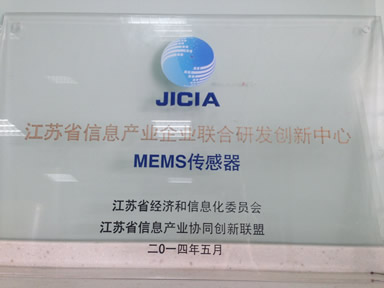 "MEMS传感器联合研发创新中心打造8寸MEMS中试线,提供MEMS""一条龙""平台"