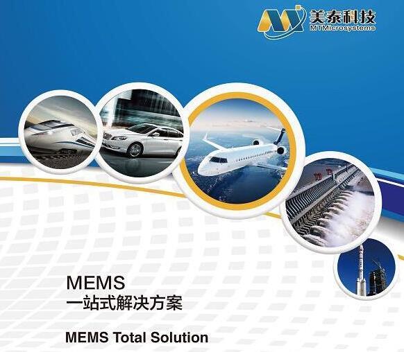 美泰科技提供MEMS一站式解决方案