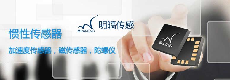 苏州明皜传感科技有限公司