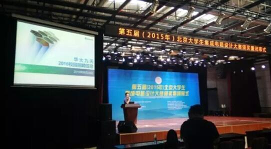 第六届大学生集成电路设计大赛于2016年1月12日正式启动。本次大赛历时10个月,来自全国各高校电子专业的参赛选手将经历从电路设计到流片再到封装测试的完整设计流程。优胜者将到北京参加总决赛答辩,争夺企业杯赛的桂冠。