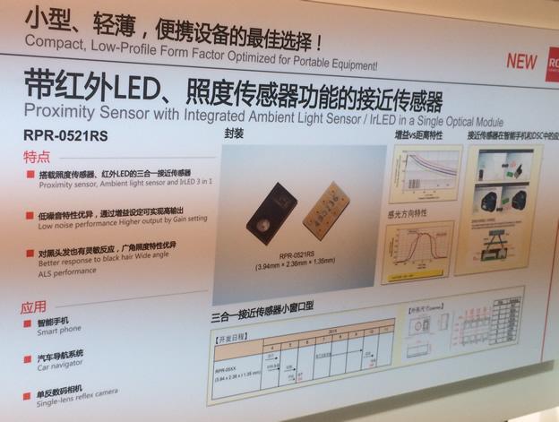 带红外LED、照度传感器功能的接近传感器展板介绍