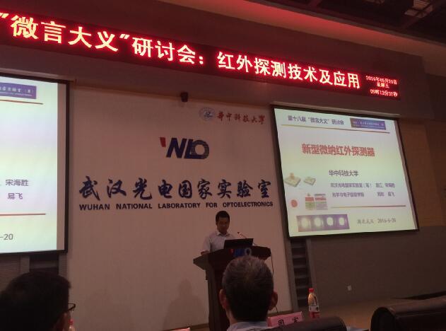演讲人:华中科技大学 武汉国家光电实验室(筹) 唐江教授