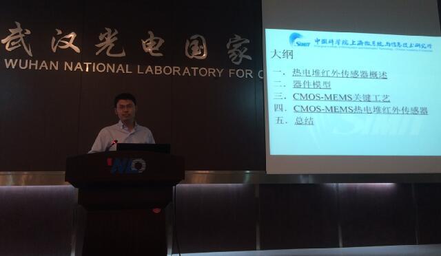 中科院上海微系统所 副研究员 徐德辉