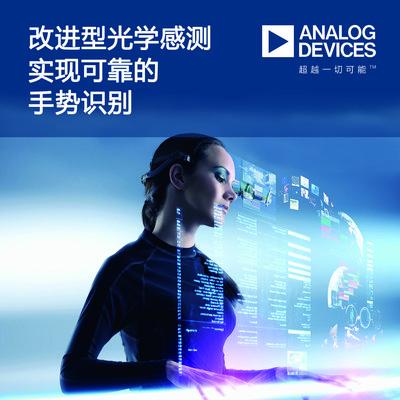 ADI光学传感器改善手势识别应用的可靠性