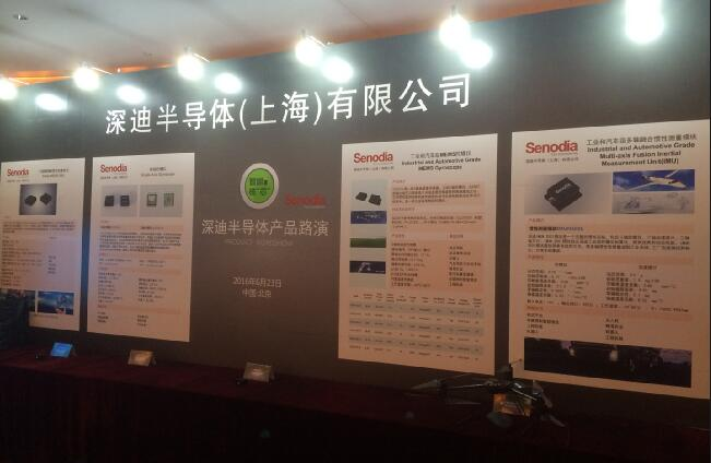 深迪半导体展示MEMS传感器及其应用