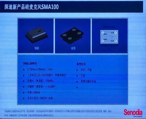 深迪半导体新产品:MEMS麦克风SMA100
