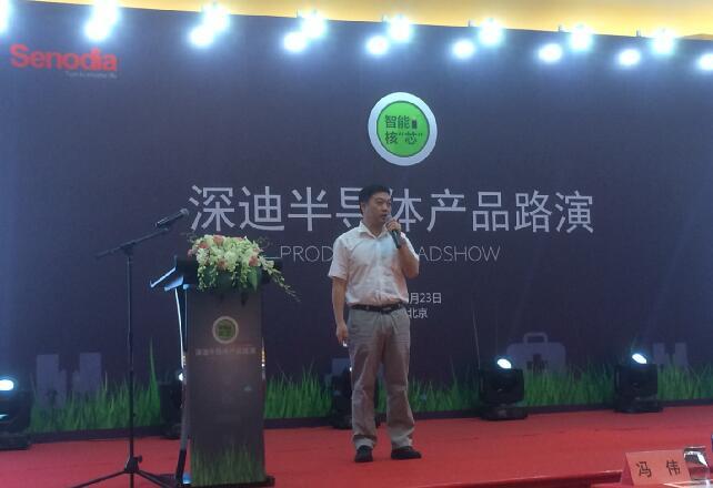 深迪半导体市场总监范翔先生