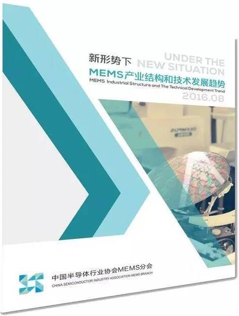 《新形势下MEMS产业结构和技术发展趋势》