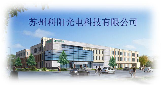 苏州科阳光电科技有限公司