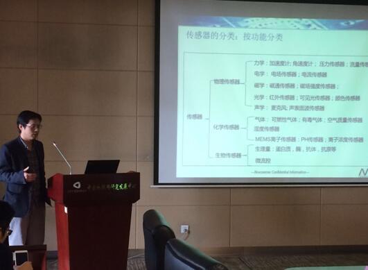 苏州纳芯微电子股份有限公司首席技术官盛云授课《压力传感信号调理及实战》
