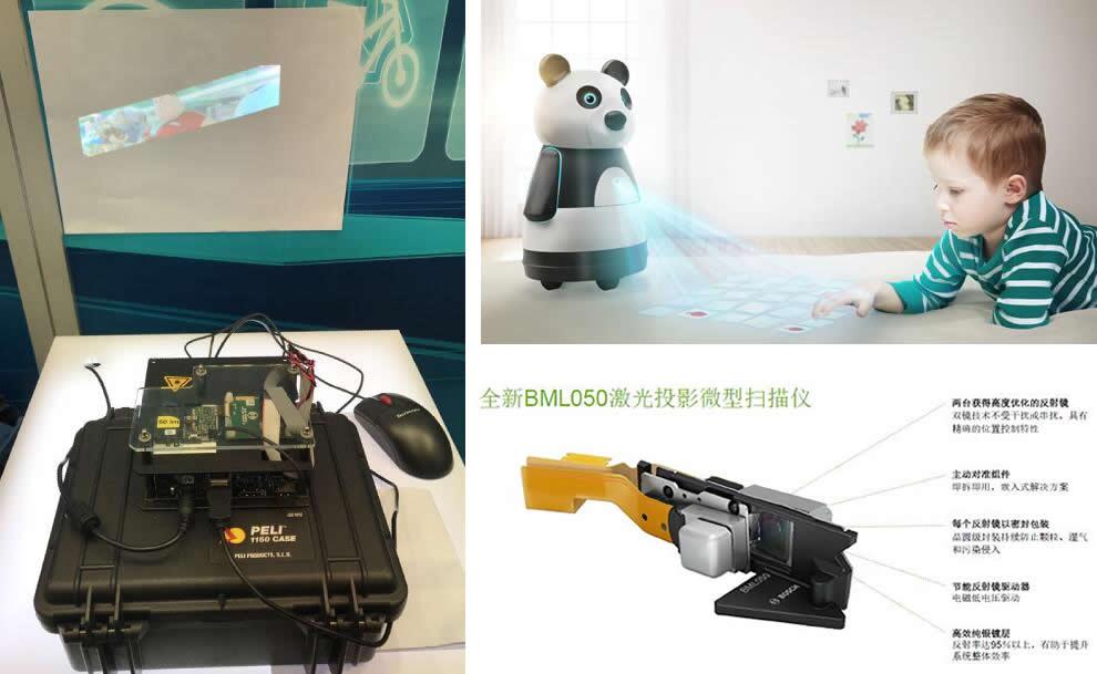 交互式激光投影微型扫描仪:BML050