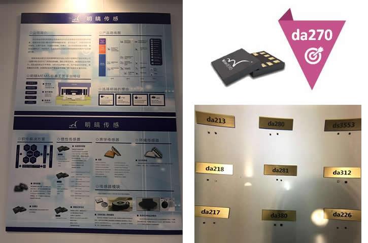明皜传感的公司展板及加速度计产品系列
