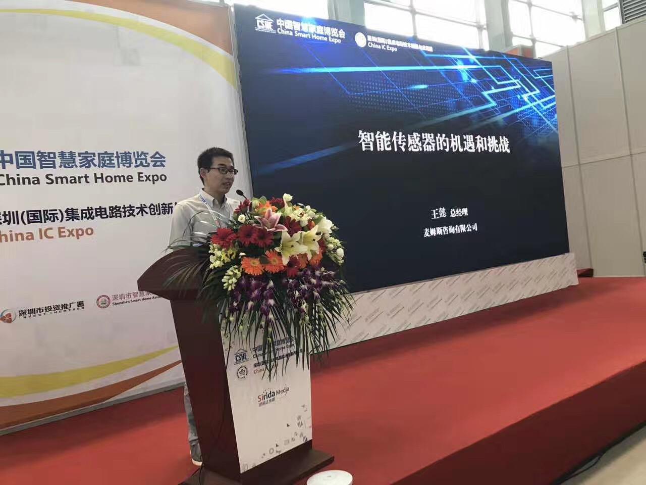麦姆斯咨询总经理王懿分享智能传感器的机遇和挑战