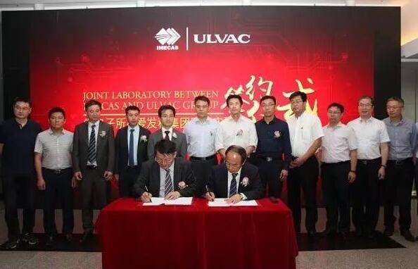 中科院微电子所与爱发科联合实验室签字仪式在京举行