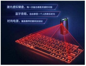 MEMS微镜在激光虚拟键盘的应用