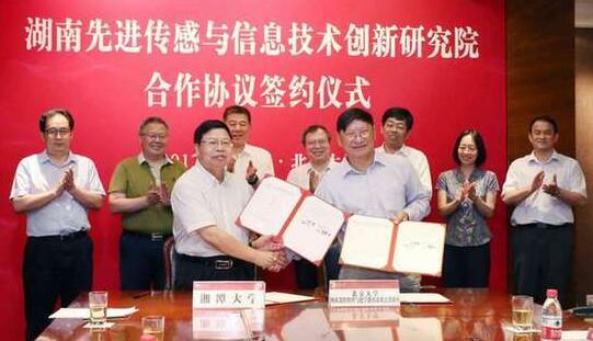 湖南先进传感与信息技术创新研究院落户湘潭大学