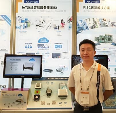 微访谈:研华物联网行业开发经理鞠剑
