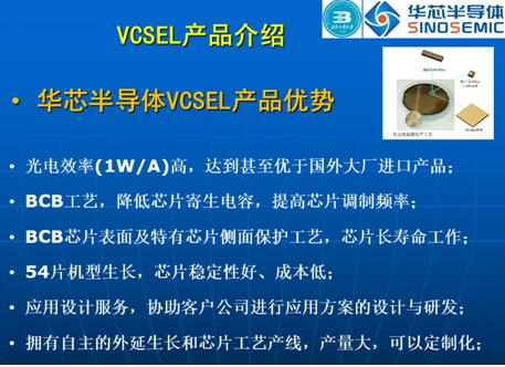 华芯半导体VCSEL产品优势