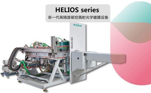 用于滤光片制备的Helios 800