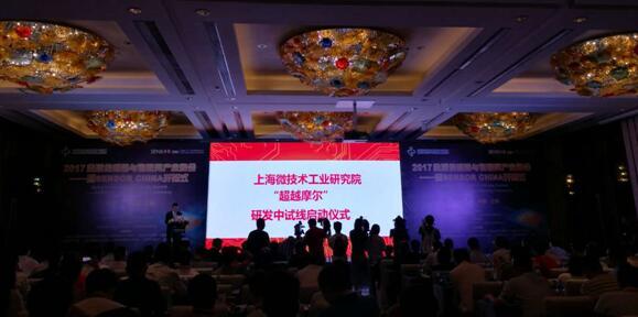 """上海微技术工业研究院""""超越摩尔""""8英寸研发中试线于峰会现场启动"""