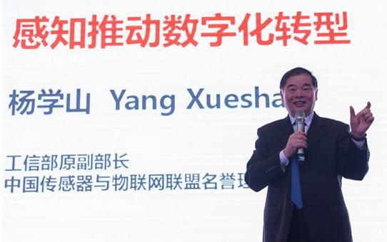 工信部原副部长杨学山在SENSOR CHINA 2017开幕式上发表主题演讲