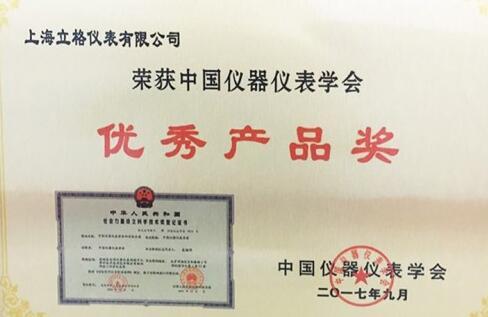 上海立格LEEG单晶硅压力变送器优秀产品奖奖状