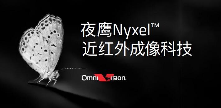 OmniVision推出革命性夜鹰Nyxel近红外技术,适用于多种夜视及机器视觉应用