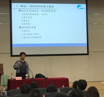 中科院上海微系统与信息技术研究所杨恒研究员授课《MEMS谐振器、陀螺仪和加速度计》