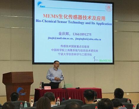 中科院上海微系统与信息技术研究所的金庆辉研究员授课《MEMS生化传感器技术及应用》