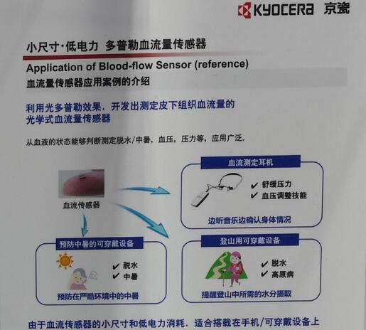 这款低功耗小尺寸血流量传感器,是利用了光多普勒效果,来皮下组织血流量状态的传感器
