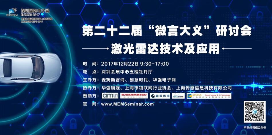 """『第二十二届""""微言大义""""研讨会:激光雷达技术及应用』圆满落幕"""