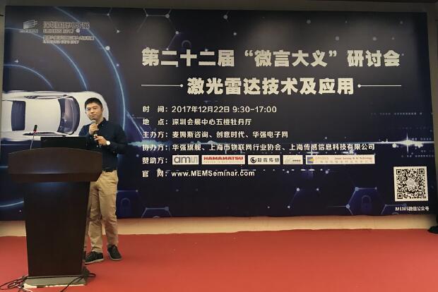 光珀智能副总裁陈嵩先生介绍量产车对激光雷达的需求