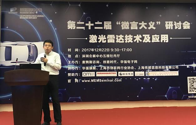 北醒光子CEO李远先生表达对全球激光雷达产业的看法