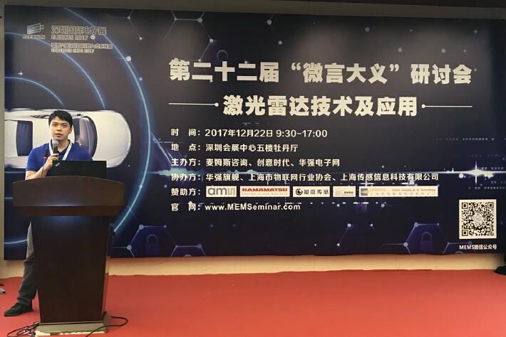 禾赛科技董事长孙恺先生介绍激光雷达技术路线