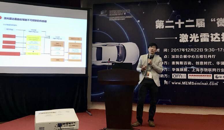 速腾聚创创始人兼CEO邱纯鑫先生分析自动驾驶中的传感器