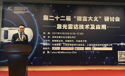 滨松市场推进工程师张杰介绍光电探测器技术