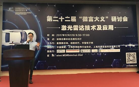 ams高级产品管理与营销经理黄孙峰先生介绍应用于激光雷达的ASSPs