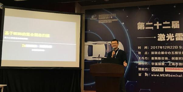 知微传感技术董事长乔大勇先生详解基于MEMS的混合固态扫描技术