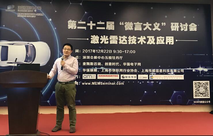 上海技物所副研究员王海伟先生介绍激光雷达技术在航天领域的应用